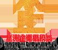 星洲企业楷模奖logo